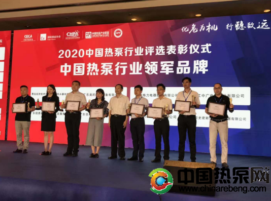 2020热泵行业年会举行,纽恩泰空气能斩获5项大奖